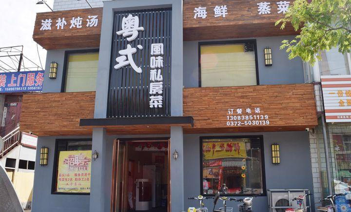 粤式风味私房菜