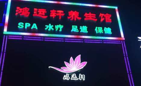 鸿运轩养生馆
