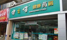 健之佳健康药房(昆阳大街分店)