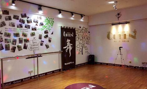 皇后艺族舞蹈培训机构(南京西路店)