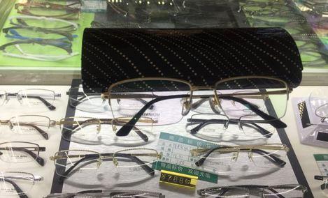翔野眼镜店