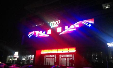 皇朝国际娱乐会所