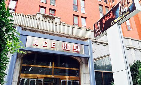 ACE健身私人教练工作室(六里桥店)