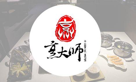 烹大师火锅(台州意得店)