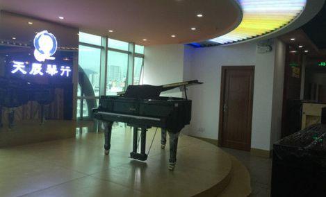 天辰钢琴城(一方百货店)