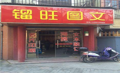 镏旺图文(黄浦店)