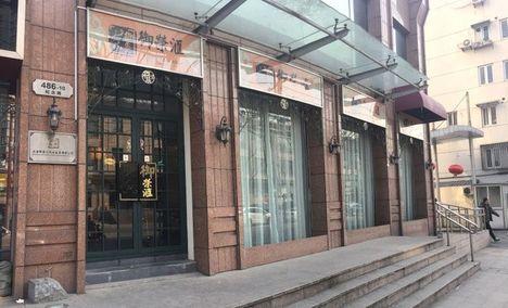 御荣汇文化商务会馆