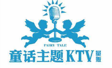 童话主题量贩式KTV - 大图