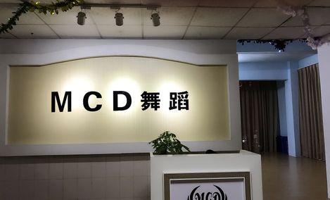 MCD舞蹈培训