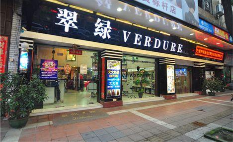 翠绿VERDUER(开平店)