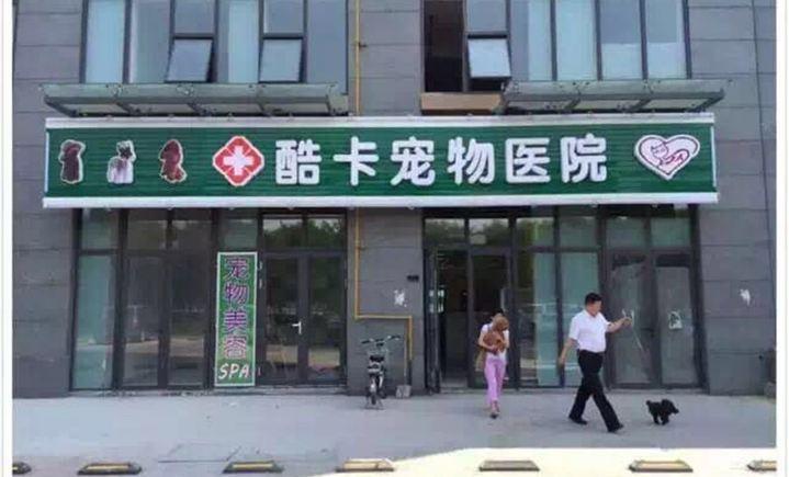 天津酷卡宠物会馆