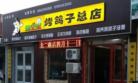 益烤堂烤鸽子(济南路店)