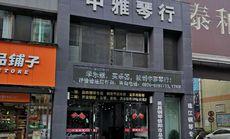 中雅琴行(信阳店)