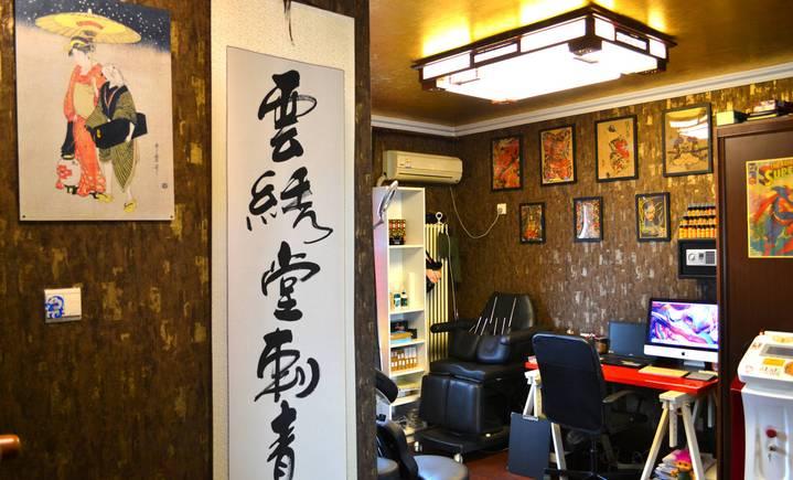 云绣堂纹身工作室
