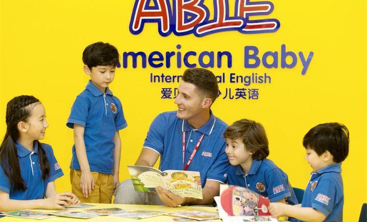 爱贝国际少儿英语 - 大图