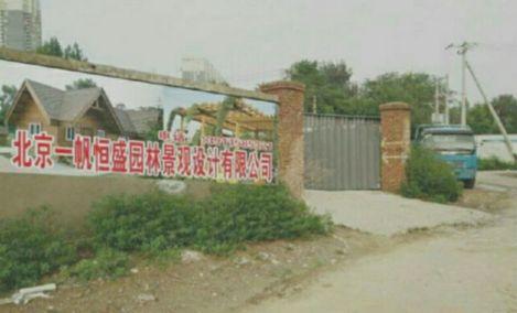 北京一帆恒盛园林景观设计有限公司 - 大图