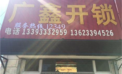 广鑫开锁服务部