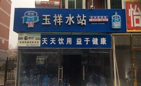 玉祥水站 - 大图
