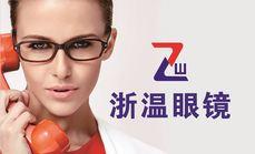 浙温眼镜(绵阳永辉店)
