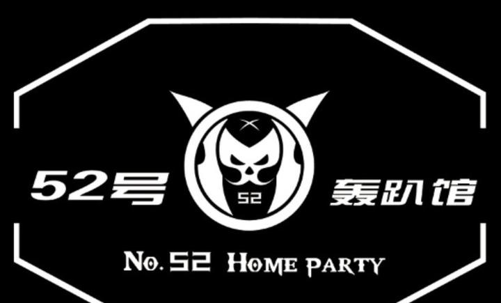 52号轰趴馆(朝阳大悦城店) - 大图