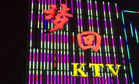 梦回KTV