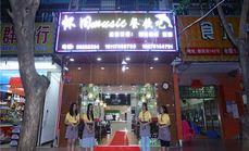 怀旧Music川味海鲜加工店(第一市场分店)