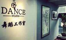 567dance studio舞蹈工作室