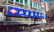 北京益民高级洗牙套餐