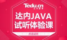 达内Java试听体验课
