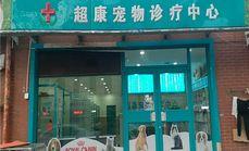 超康宠物诊所