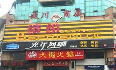 光年网咖(添糖店)