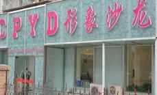 护肤造型CPYD(增光路店)