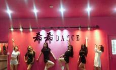 希希舞蹈学院