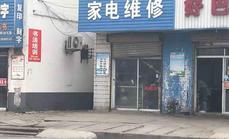 厂家售后维修中心