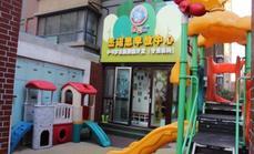 杰诺思早期教育中心