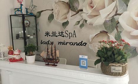 米兰达国际女子养生会所
