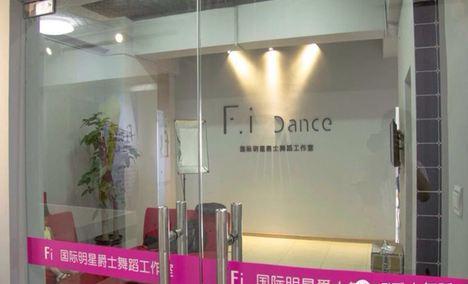 Fi国际明星爵士舞蹈工作室
