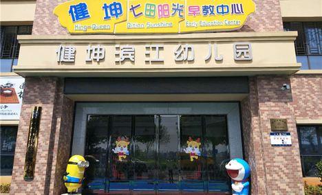 健坤滨江幼儿园