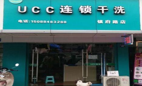 UCC连锁洗衣