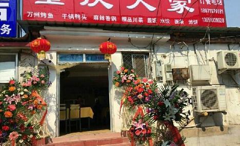 重庆人家(怀柔中医院店)