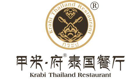 甲米.府泰国餐厅