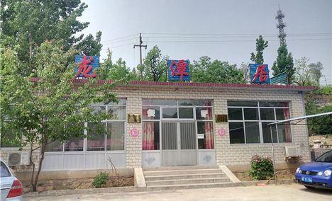 龙潭居农家院(云居寺店)