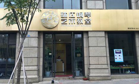 珠江钢琴艺术教室(宁波高新店)