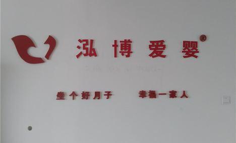 泓博爱婴家政服务部