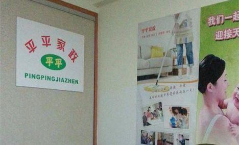 平平家政(宋诏路店)