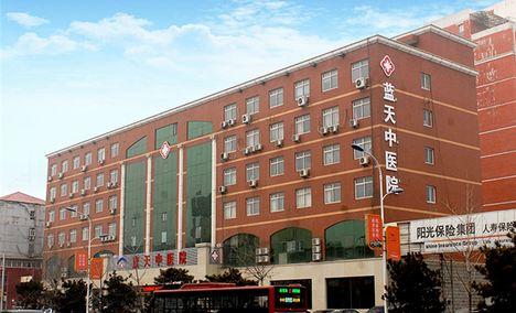 蓝天中医院