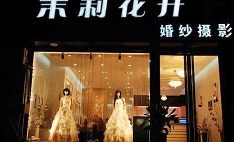 茉莉花开婚纱摄影