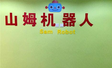 山姆机器人