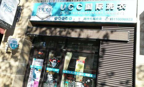 UCC国际洗衣(礼域府店)