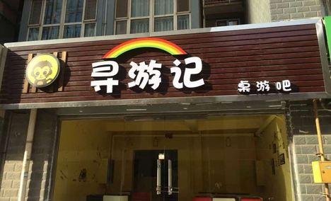 寻游记·ChilanBai桌游狼人俱乐部